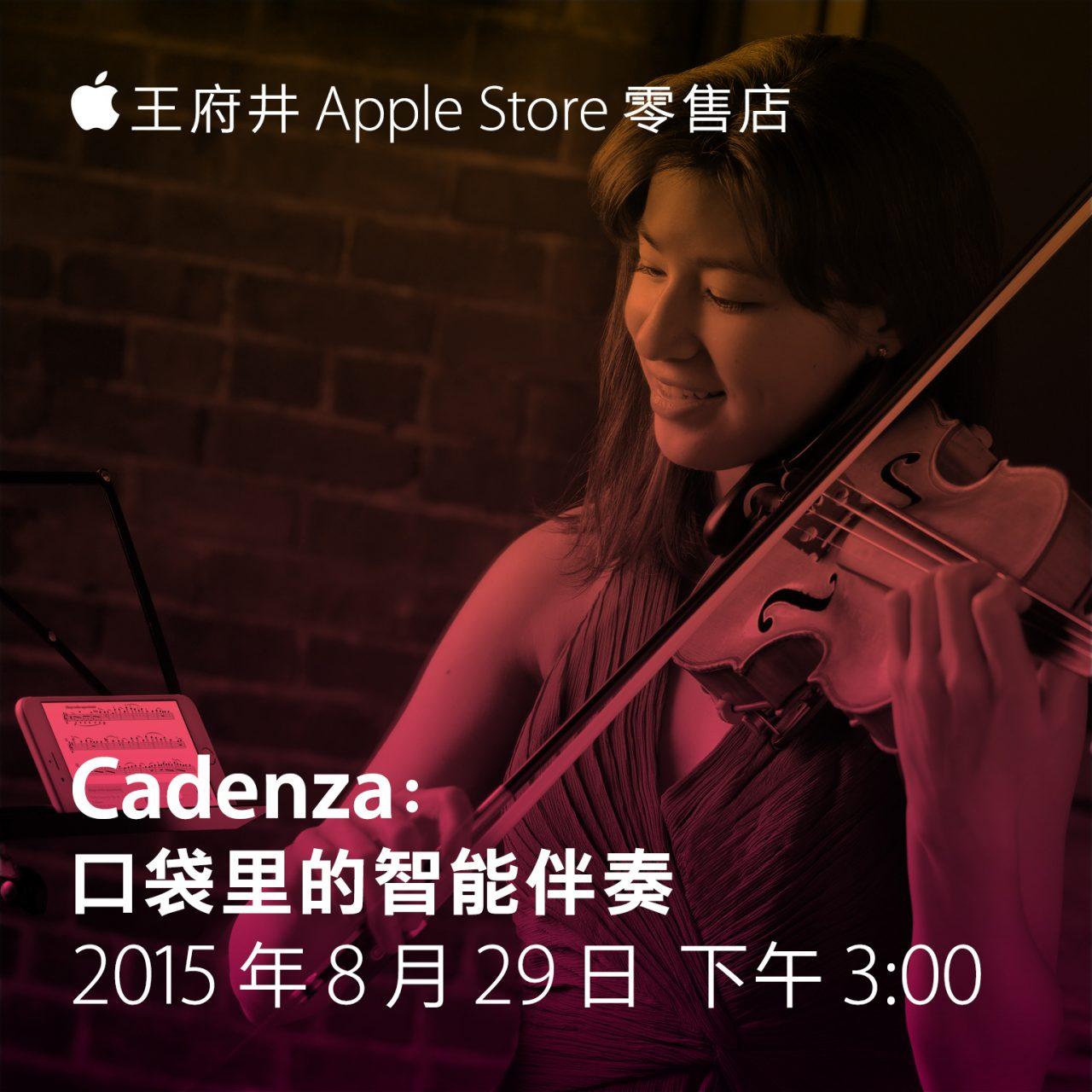 Cadenza8月29号王府井苹果零售店活动
